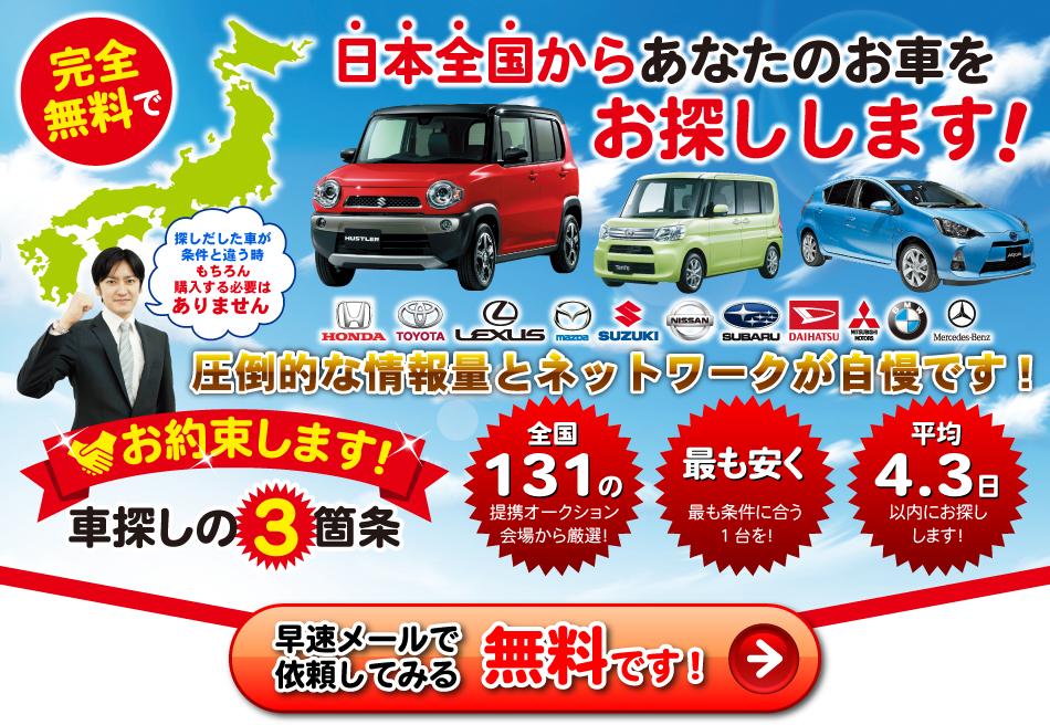 完全無料で日本全国からあなたのお車をお探しします!